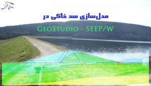 آموزش مدلسازی سد خاکی در GeoStudio - SEEP/W