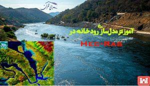 نرم افزار HEC-RAS