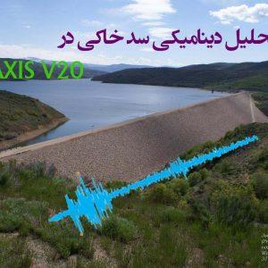 تحلیل دینامیکی سد خاکی در پلکسیس