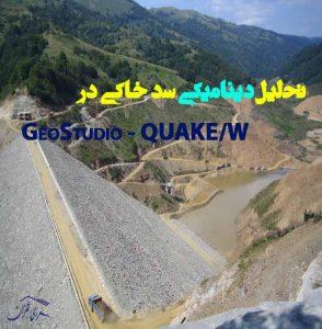 آموزش تحلیل دینامیکی سد خاکی در GeoStudio – QUAKE/W